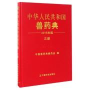 中华人民共和国兽药典(2015年版3部)(精)