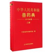 中华人民共和国兽药典(2015年版2部)(精)