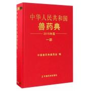 中华人民共和国兽药典(2015年版1部)(精)