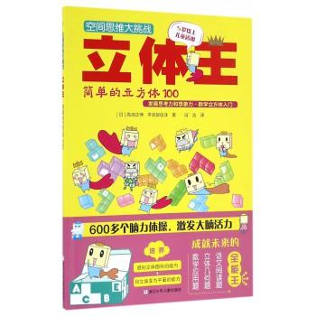 立体王(简单的立方体100 5岁以上儿童适用)/空间思维大挑战