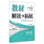 高中生物(选修3配RJ版对接新高考)/教材解读与拓展