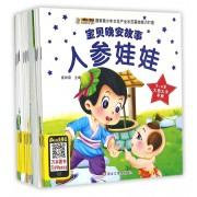 宝贝晚安故事(共20册0-4岁大图大字早教)