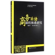 商务英语课程体系研究/当代商务英语学科建设系列