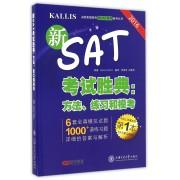 新SAT考试胜典--方法练习和模考(2016)/决胜美国高考新SAT系列备考丛书