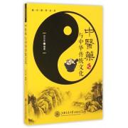 中医药与中华传统文化/通识教育丛书