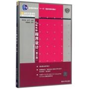Java程序设计(第2版21世纪大学本科计算机专业系列教材普通高等教育十一五国家级规划教材)