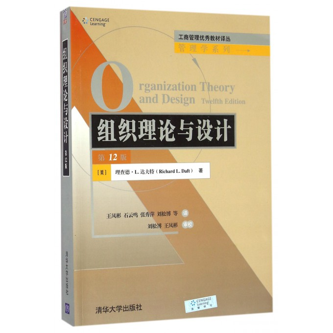 组织理论与设计(第12版)/管理学系列/工商管理优秀教材译丛
