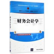 财务会计学(普通高等教育经管类专业十三五规划教材)
