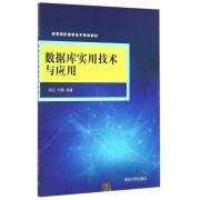 数据库实用技术与应用(高等院校信息技术规划教材)
