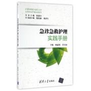 急诊急救护理实践手册(实用专科护理培训用书)/护理实践能力提升丛书