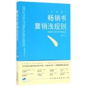 畅销书营销浅规则(升级版)
