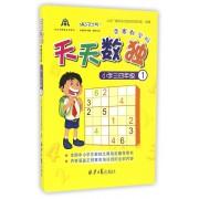 天天数独(小学3-4年级1竞赛教学版)