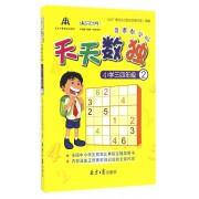 天天数独(小学3-4年级2竞赛教学版)