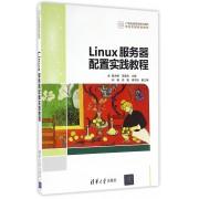 Linux服务器配置实践教程(21世纪高等学校计算机专业实用规划教材)