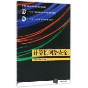 计算机网络安全(高等学校网络空间安全专业规划教材)