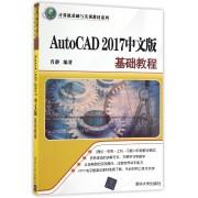 AutoCAD2017中文版基础教程/计算机基础与实训教材系列