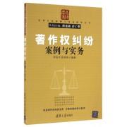 著作权纠纷案例与实务/法律专家案例与实务指导丛书