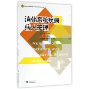 消化系统疾病病人护理(基础医学与临床护理一体化融合教学改革系列教材)