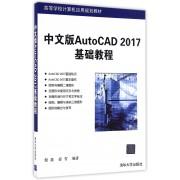 中文版AutoCAD2017基础教程(高等学校计算机应用规划教材)
