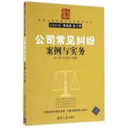 公司常见纠纷案例与实务/法律专家案例与实务指导丛书