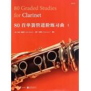 80首单簧管进阶练习曲(1)