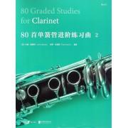 80首单簧管进阶练习曲(2)