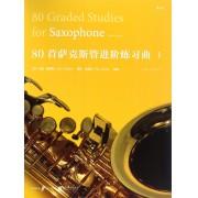 80首萨克斯管进阶练习曲(1中音次中音)