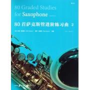 80首萨克斯管进阶练习曲(2中音次中音)