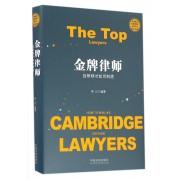 金牌律师(剑桥辩才如何制胜)(精)/世界著名大律师辩护实录丛书