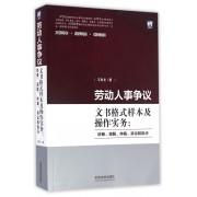 劳动人事争议文书格式样本及操作实务--协商调解仲裁诉讼和执行/人力资源与劳动管理实务丛书