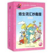 培生词汇妙趣屋(附光盘第1辑共32册)