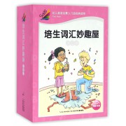 培生词汇妙趣屋(附光盘第2辑共32册)