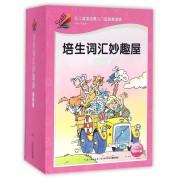 培生词汇妙趣屋(附光盘第3辑共32册)