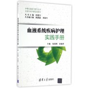 血液系统疾病护理实践手册(实用专科护理培训用书)/护理实践能力提升丛书