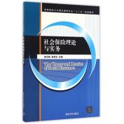 社会保险理论与实务(高等院校公共事业管理专业十二五规划教材)
