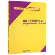 偏微分方程数值解法(第3版清华大学研究生公共课教材)/数学系列