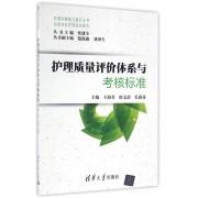 护理质量评价体系与考核标准(实用专科护理培训用书)/护理实践能力提升丛书