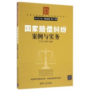 国家赔偿纠纷案例与实务/法律专家案例与实务指导丛书
