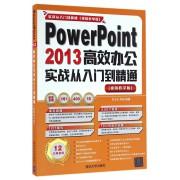 PowerPoint2013高效办公实战从入门到精通(附光盘视频教学版)