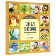 谜语300则/儿童成长阅读书系