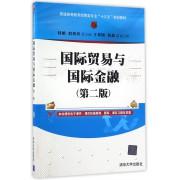 国际贸易与国际金融(第2版普通高等教育经管类专业十三五规划教材)