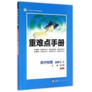 高中物理(选修3-2RJ)/重难点手册