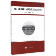 空间尺度与系统--中国海陆统筹发展战略的地理学研究/城市与区域空间结构研究丛书
