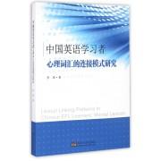 中国英语学习者心理词汇的连接模式研究(英文版)