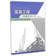 安装工程工程量清单计价(第3版)/工程造价系列丛书