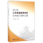 2014年江苏普通高等学校社科统计资料汇编