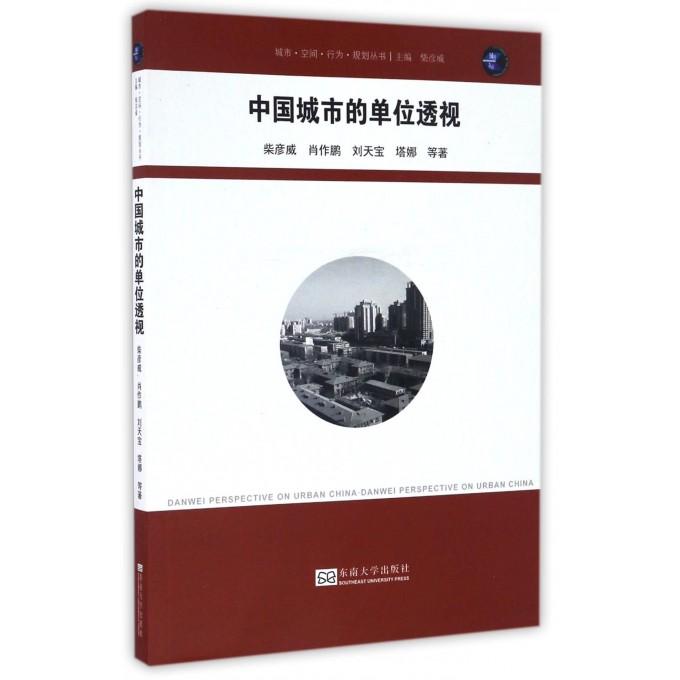 中国城市的单位透视/城市空间行为规划丛书