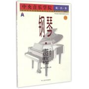 中央音乐学院海内外钢琴<业余>考级教程(1第1级-第3级国内版)/中央音乐学院校外音乐水平考级丛书