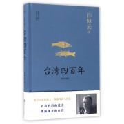 台湾四百年(精装珍藏版)(精)/许倬云说历史