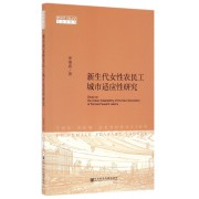 新生代女性农民工城市适应性研究/哈尔滨工程大学社会学丛书
